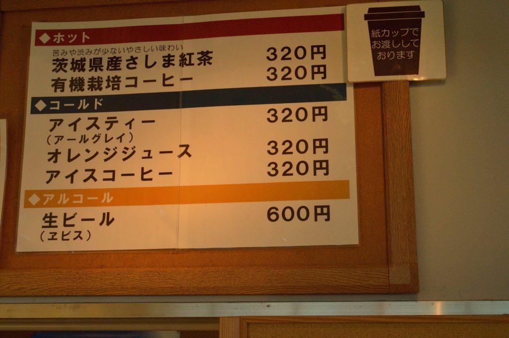 茨城県 ひたち海浜公園 グラスシーサイドカフェのドリンクメニュー