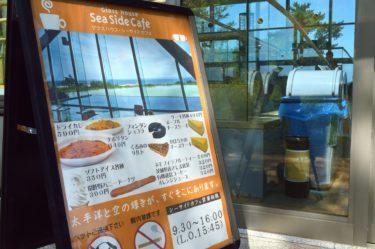 【グラスハウス シーサイドカフェ】ひたち海浜公園のガラス張りのカフェ日@茨城県ひたちなか市
