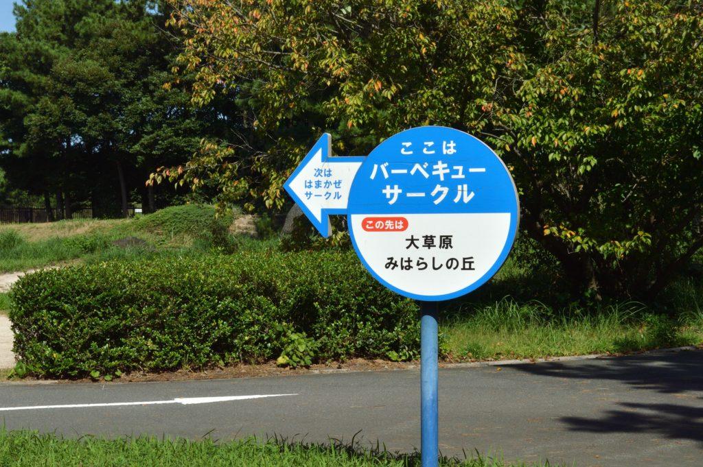 茨城県 ひたち海浜公園 サイクリングロードの道しるべ