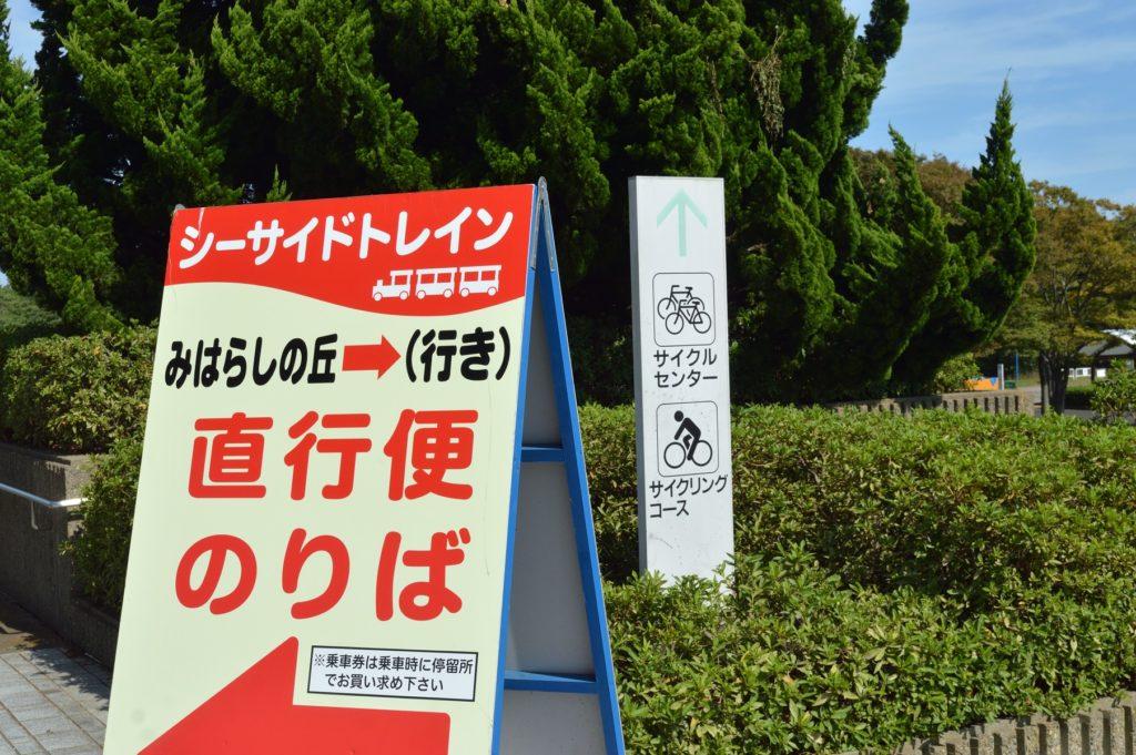 茨城県 ひたち海浜公園 サイクリングロードまでの案内