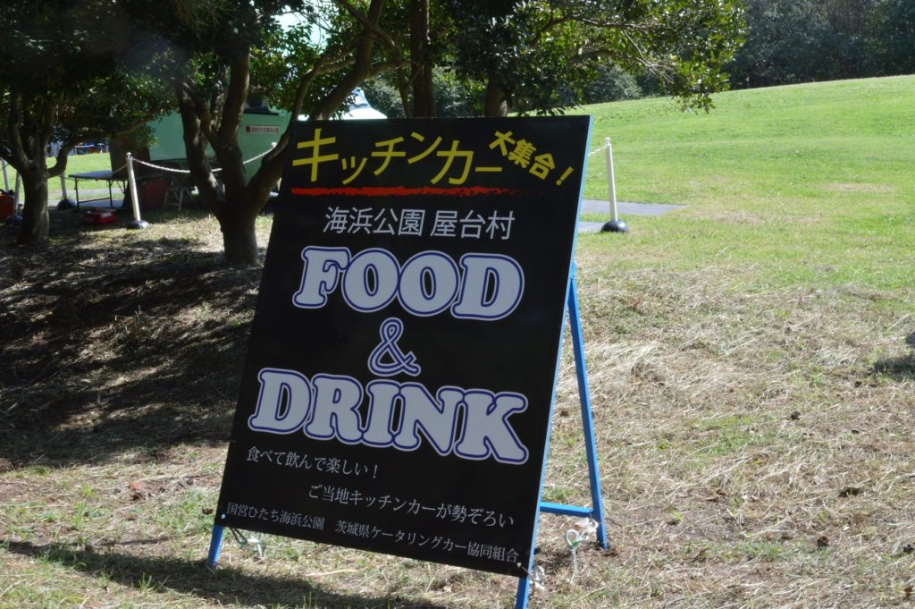 茨城県 ひたち海浜公園 フードトラックの看板