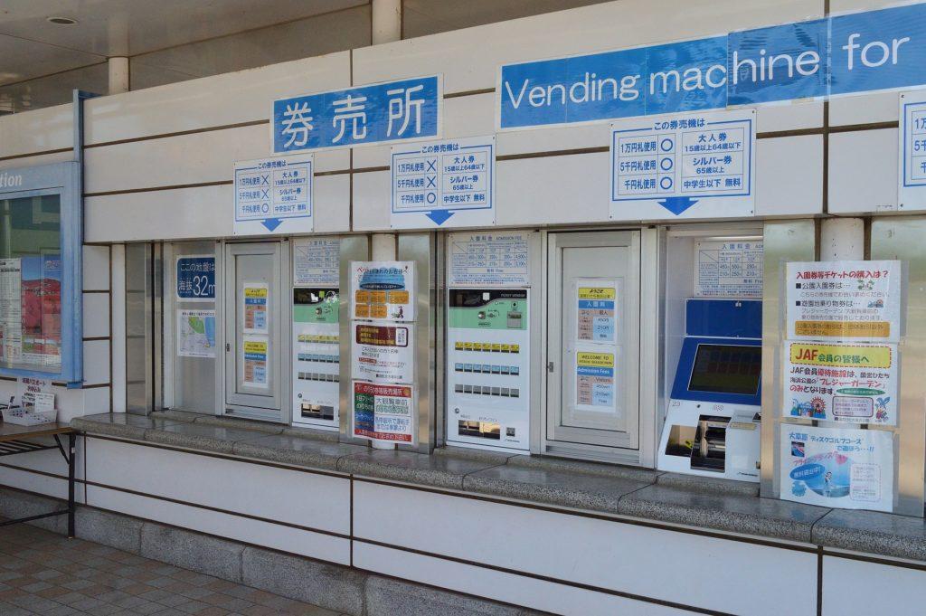 茨城県 ひたち海浜公園 西口ゲートの入場券の券売機