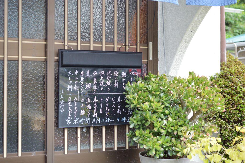 茨城県 日立市 おかめ鮨 入り口