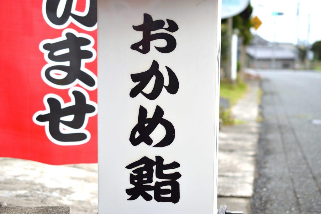 茨城県 日立市 おかめ鮨 看板