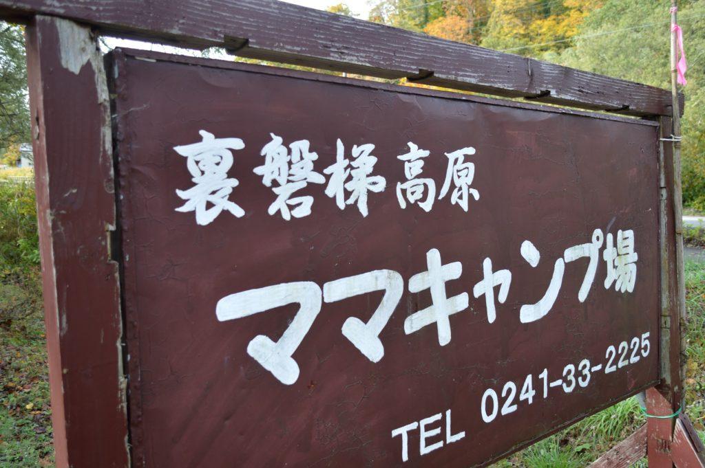 2019年秋の裏磐梯 ママキャンプ場 (2)