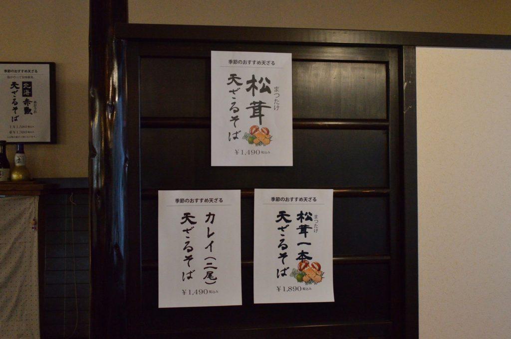 水戸 水府庵 壁のメニュー (2)