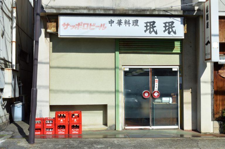 茨城県日立市 中華料理 珉珉 お店の外観 (3)