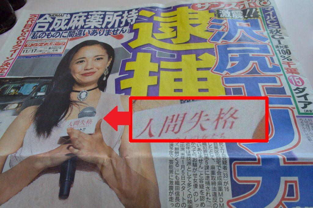 茨城県日立市 中華料理 珉珉 スポーツ紙 エリカ逮捕の日