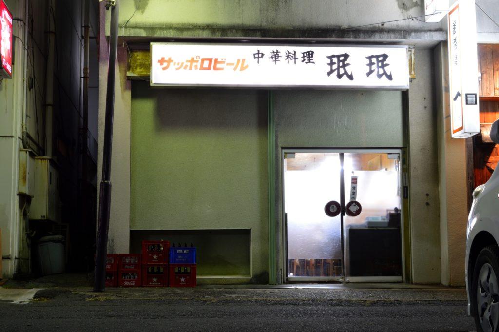 茨城県日立市 中華料理 珉珉 天津丼 (6)