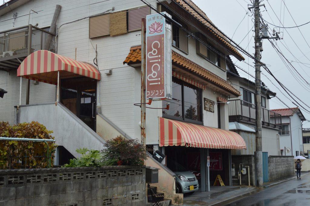 茨城県水戸市 スリランカ料理 コジコジ お店の外観 (2)