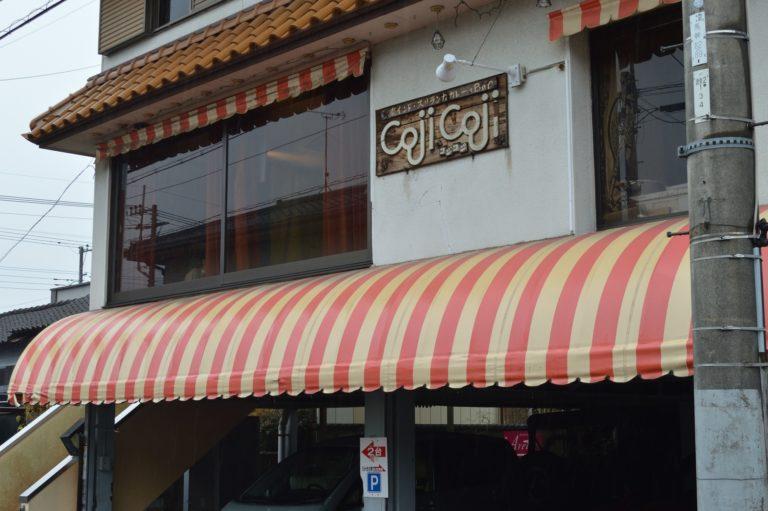 茨城県水戸市 スリランカ料理 コジコジ お店の外観