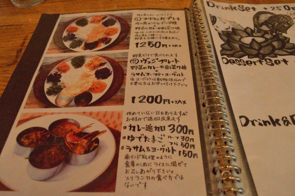 茨城県水戸市 スリランカ料理 コジコジ ランチメニュー (1)