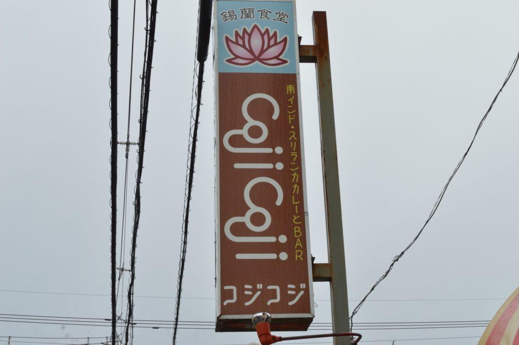 茨城県水戸市 スリランカ料理 コジコジ 看板