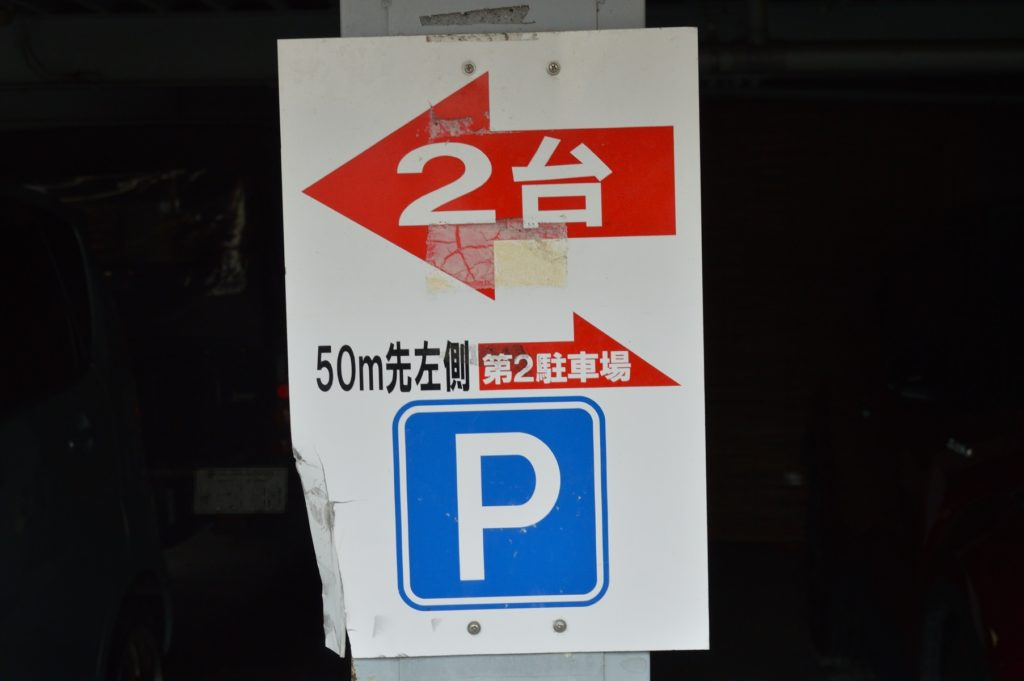 茨城県水戸市 スリランカ料理 コジコジ 駐車場の案内