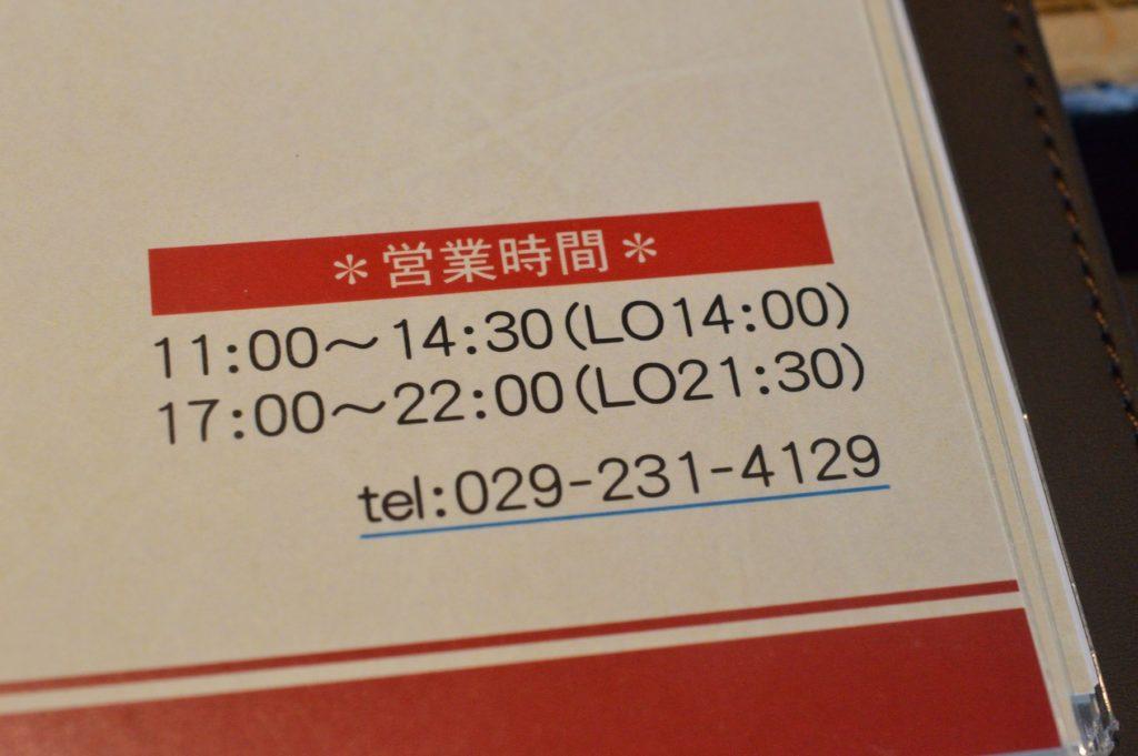 茨城県水戸市 焼肉大門 メニュー (2)