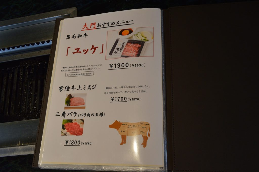 茨城県水戸市 焼肉大門 メニュー (5)