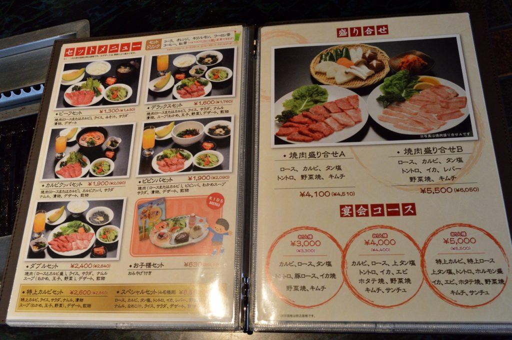 茨城県水戸市 焼肉大門 メニュー (7)