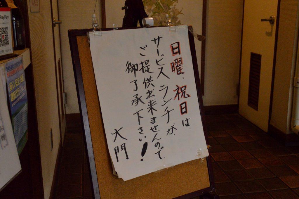 茨城県水戸市 焼肉大門 ランチメニューなし