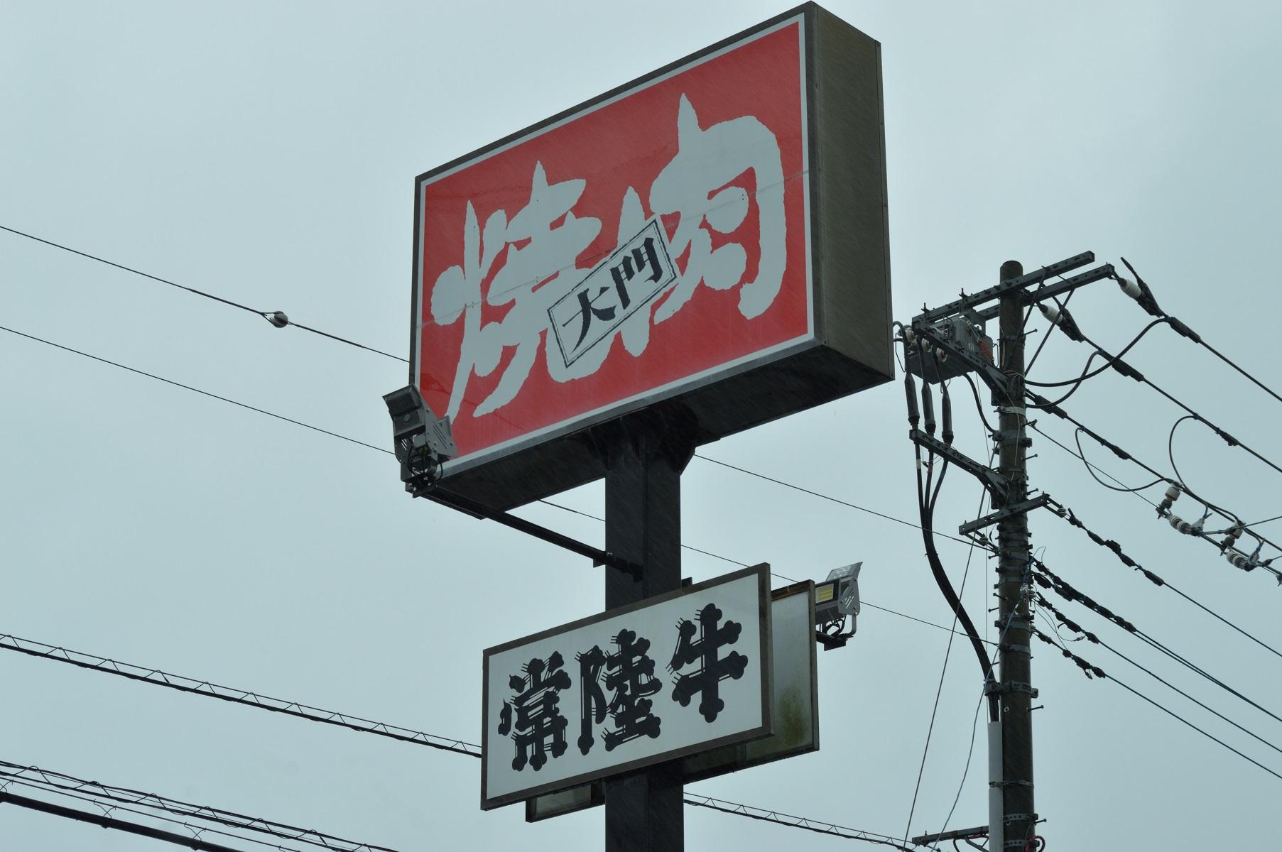 茨城県水戸市 焼肉大門 看板 (1)