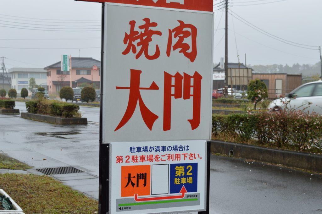 茨城県水戸市 焼肉大門 看板 (2)