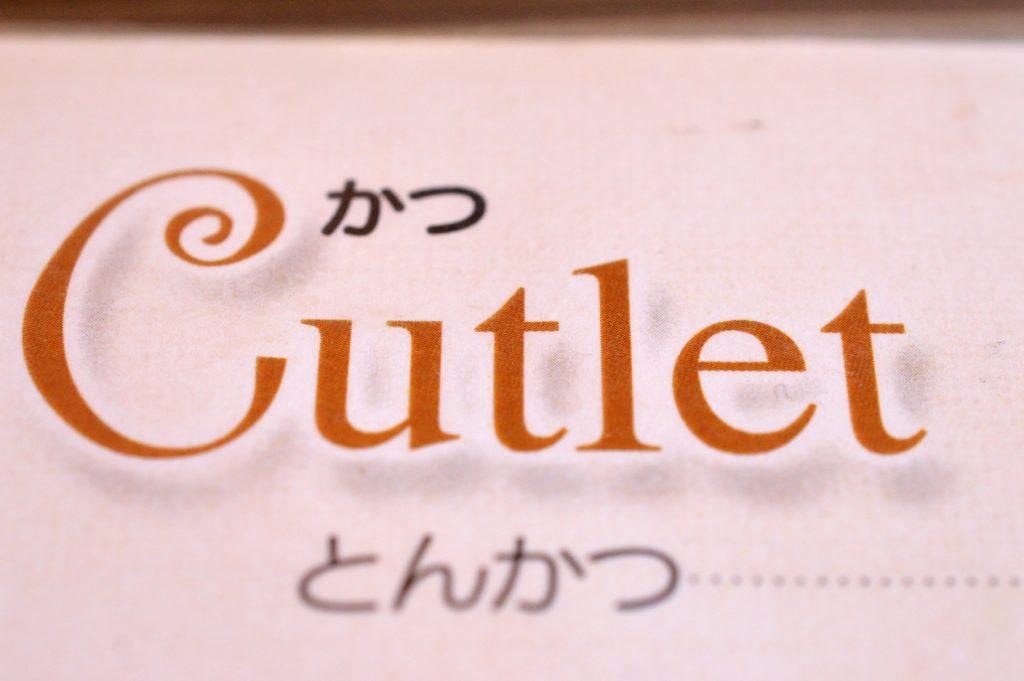 茨城県那珂市 ダイニングまつば Cutlet