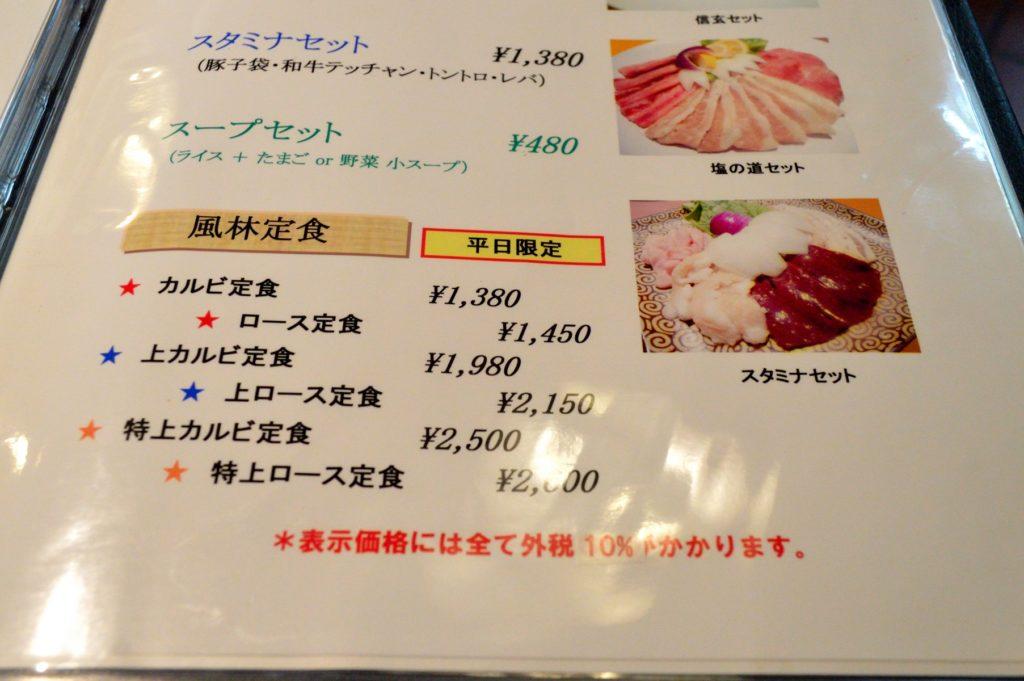 茨城県 ひたちなか市 焼肉レストラン風林 メニュー (2)