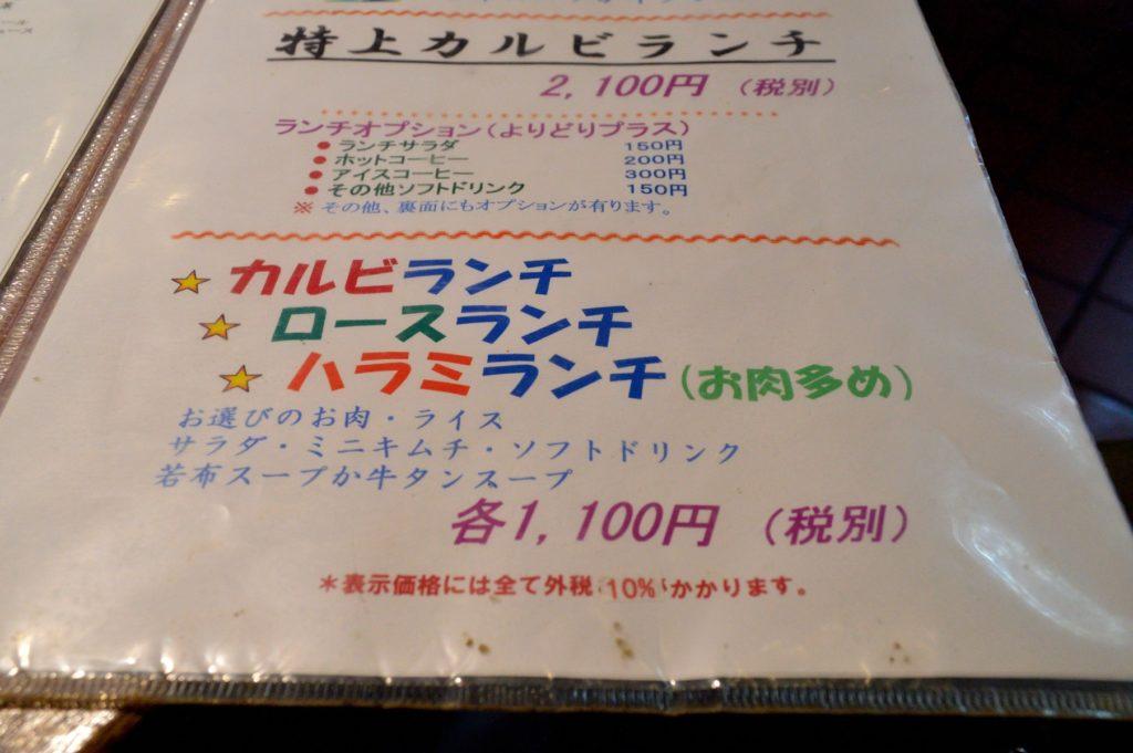 茨城県 ひたちなか市 焼肉レストラン風林 メニュー (5)