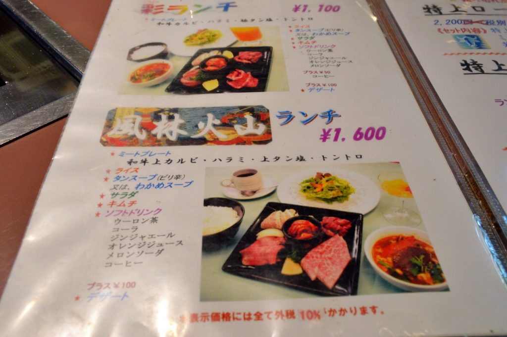 茨城県 ひたちなか市 焼肉レストラン風林 メニュー (6)