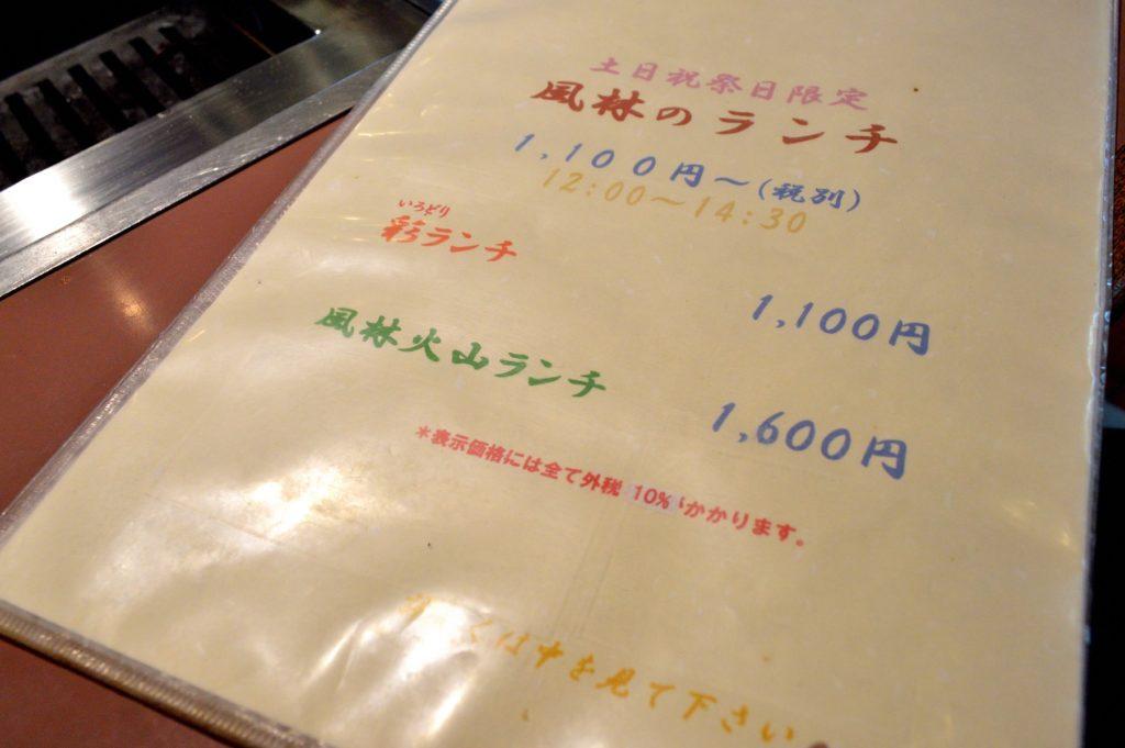 茨城県 ひたちなか市 焼肉レストラン風林 メニュー (7)
