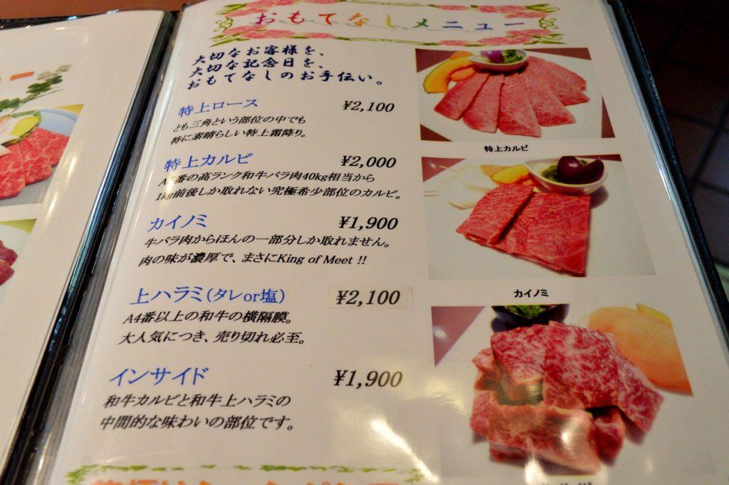 茨城県 ひたちなか市 焼肉レストラン風林 メニュー2 (1)