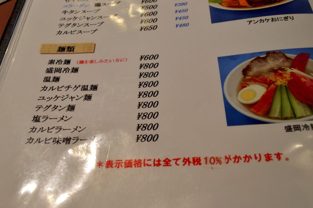茨城県 ひたちなか市 焼肉レストラン風林 メニュー2 (4)