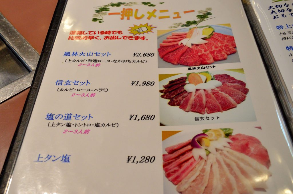 茨城県 ひたちなか市 焼肉レストラン風林 メニュー2 (6)