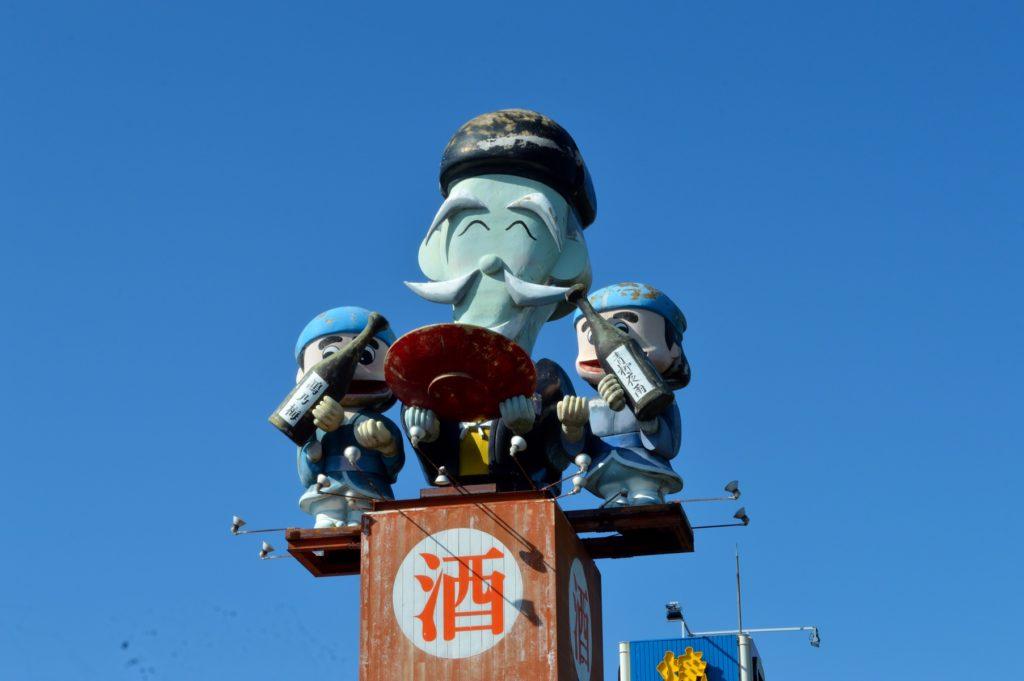 茨城県 ひたちなか市 焼肉レストラン風林 リカーショップの看板