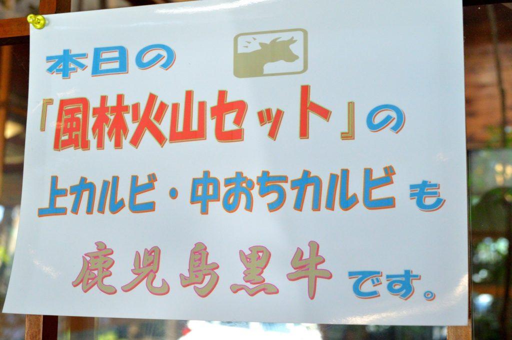 茨城県 ひたちなか市 焼肉レストラン風林 張り紙 (1)