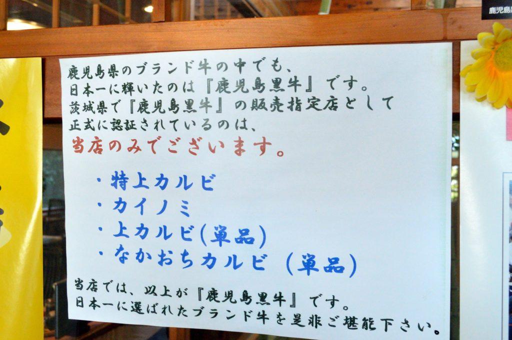茨城県 ひたちなか市 焼肉レストラン風林 張り紙 (2)