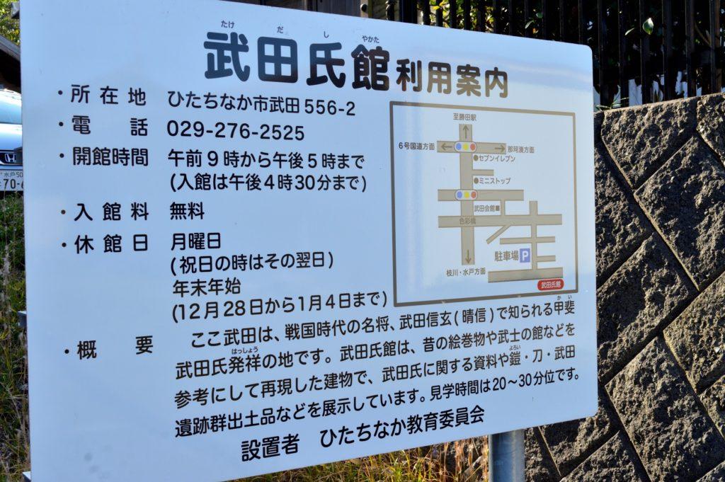 茨城県 ひたちなか市 焼肉レストラン風林 武田氏館 (5)