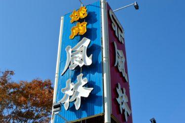 【焼肉風林】美味しい鹿児島黒牛の焼肉ランチ@茨城県ひたちなか市