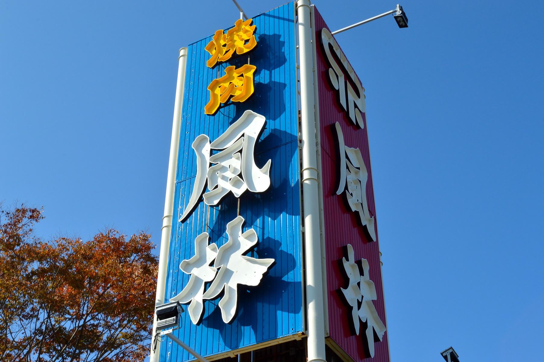 茨城県 ひたちなか市 焼肉レストラン風林 看板