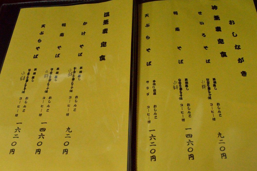 茨城県 ひたちなか市 魚の美味しい店 たがや ランチメニュー (1)
