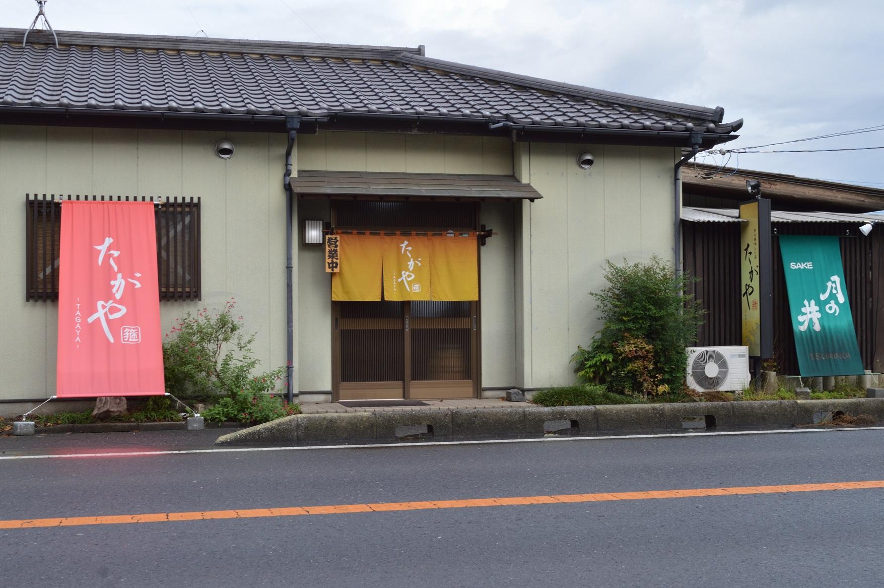 茨城県 ひたちなか市 魚の美味しい店 たがや 外観