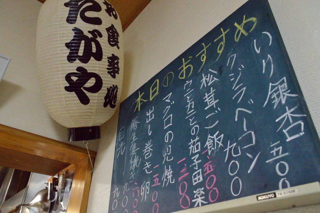 茨城県 ひたちなか市 魚の美味しい店 たがや 夜のメニュー