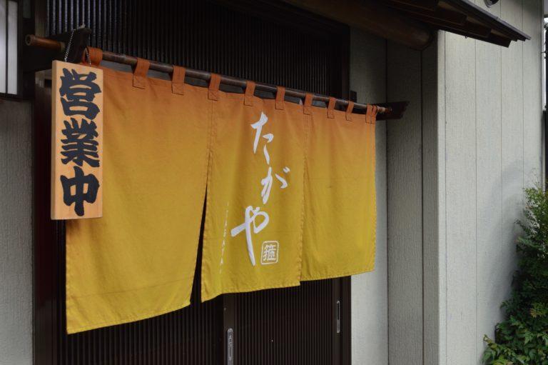 茨城県 ひたちなか市 魚の美味しい店 たがや 暖簾