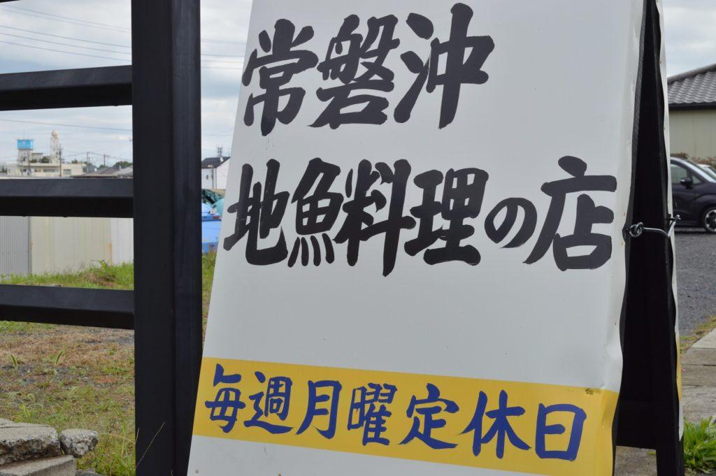 茨城県 ひたちなか市 魚の美味しい店 たがや 看板