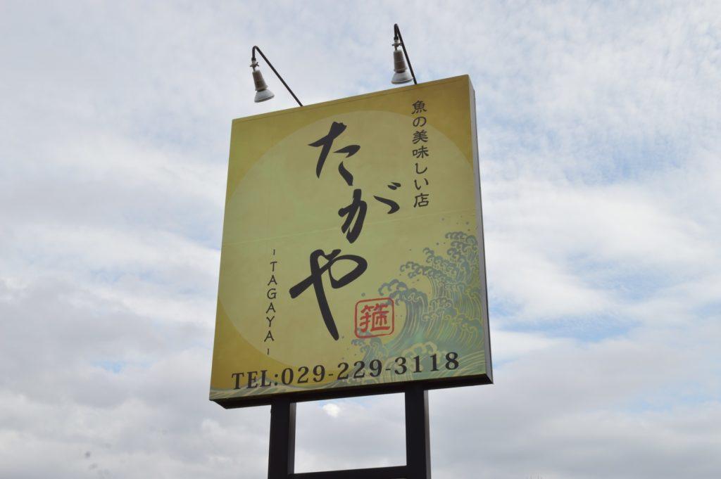 茨城県 ひたちなか市 魚の美味しい店 たがや 看板2