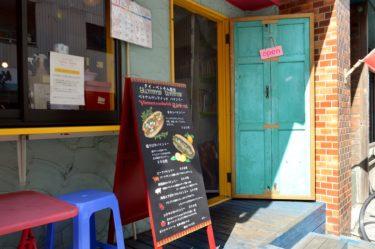 【タイ・ベトナム屋台 ヤミー・トミー】ポップでカラフルでキュートなエスニック@茨城県水戸市