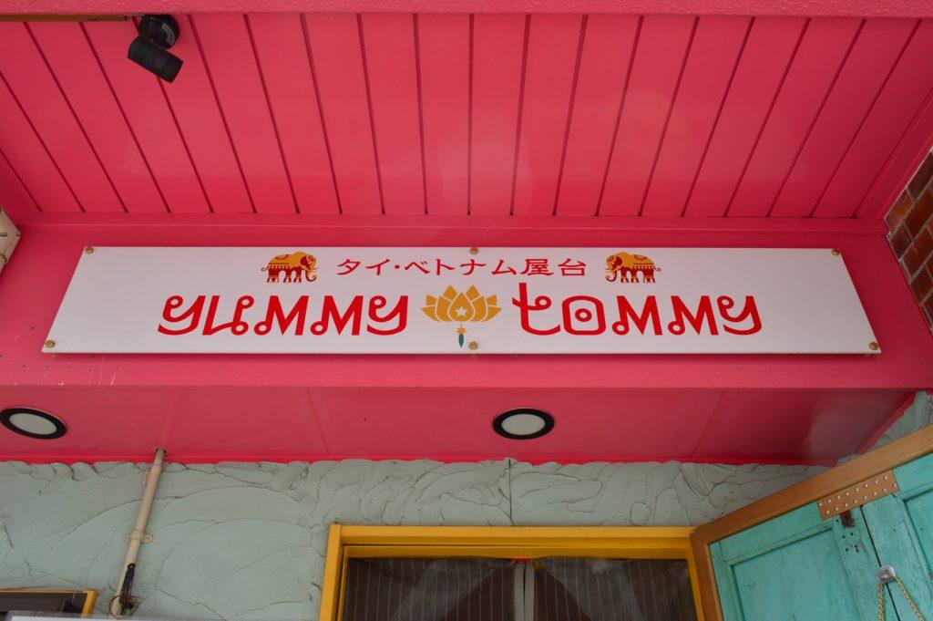 茨城県 水戸市 タイ・ベトナム屋台 YUMMY TOMMY ヤミー・トミー 看板
