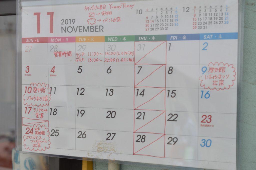 茨城県 水戸市 タイ・ベトナム屋台 YUMMY TOMMY ヤミー・トミー 2019年11月のカレンダー