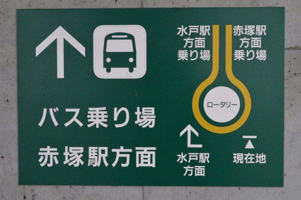茨城県 県庁 バスの案内