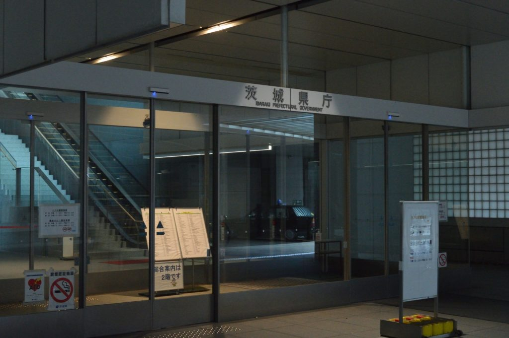 茨城県 県庁 入り口
