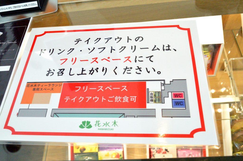 茨城県 県庁 花水木 フリースペースへどうぞ